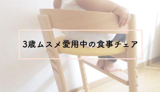 【プレディクトチェアのレビュー】3歳ムスメ愛用中のシンプルおしゃれな食事椅子