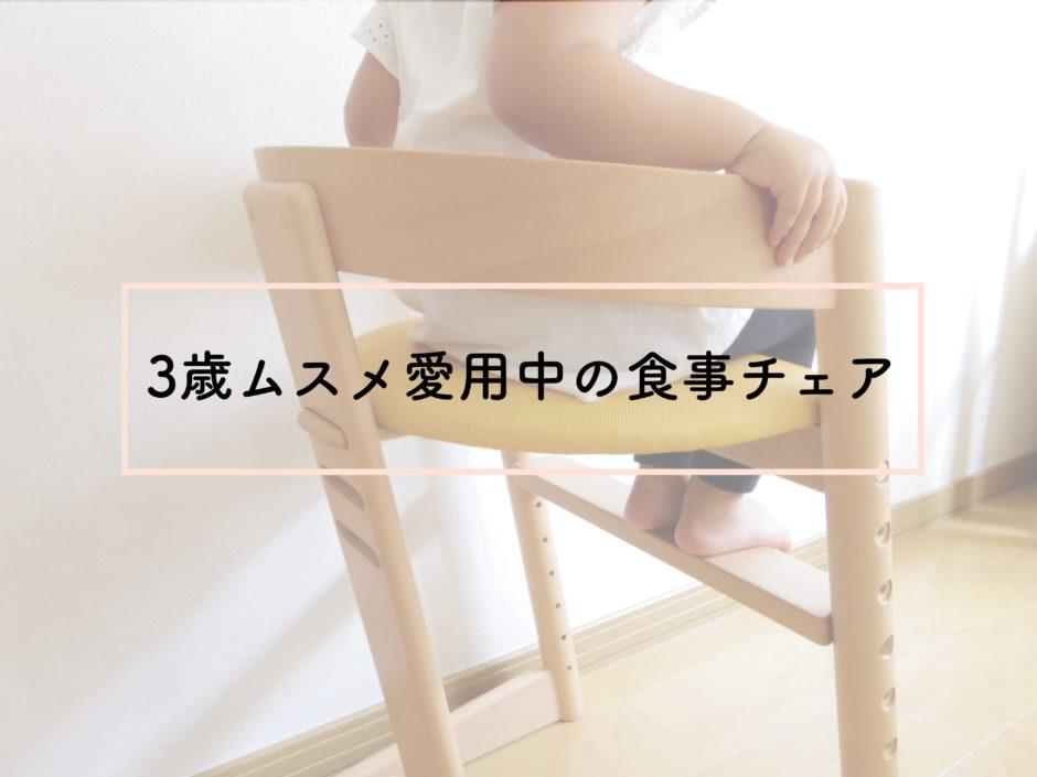 0歳1歳2歳3歳シンプルでおしゃれな食事椅子プレディクトチェア