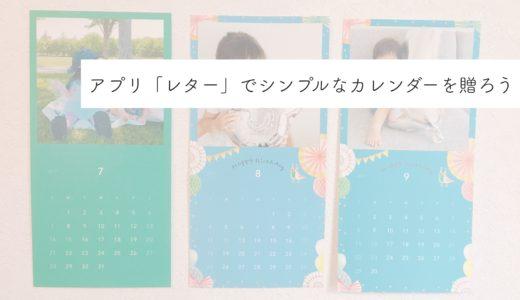 もっと早く知りたかった!写真入りカレンダーアプリ「レター」で親孝行