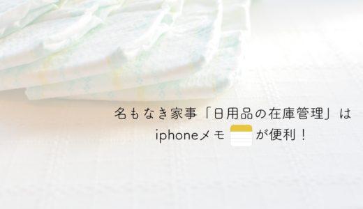 iPhone純正メモ帳アプリが便利。日用品の在庫管理でストレスフリーになった話