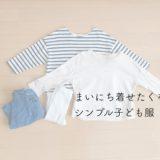シンプル子供服おしゃれ韓国子供服