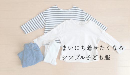 毎日着せたくなるシンプル韓国子供服!おすすめの楽天ショップと子供服の選び方