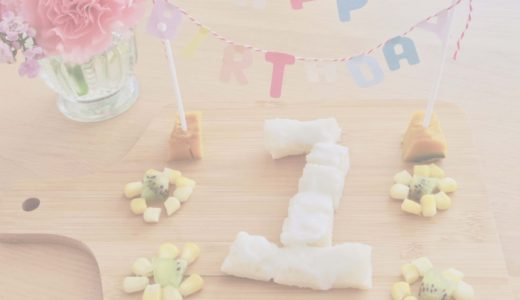 自宅で祖父母招いて1歳誕生日会!ほどよく手抜きしながらママもたのしもう♪