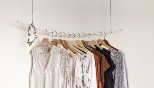 服は少なくていい。アラフォーママのミニマムワードローブの作り方