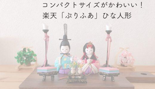 楽天 「ぷりふあ」のひな人形はコンパクトサイズでとってもかわいい!