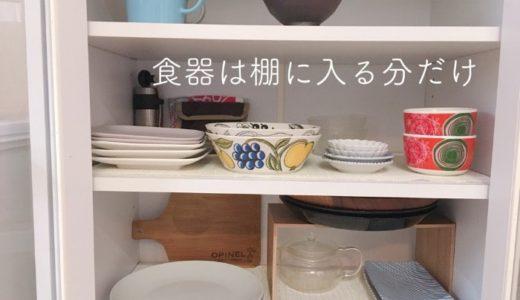 おうち時間に食器見直し。ゆるミニマリスト4人家族の全食器と買い替え時のmyルール